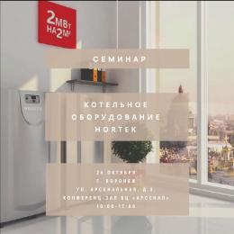 Технический семинар HORTEK в г. Воронеж, 26 октября 2021г.